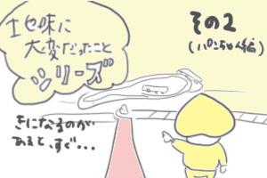 1501002プラ博地味大変パン01 のコピー.jpg