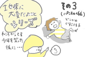 1501002プラ博地味大変パン03 のコピー.jpg