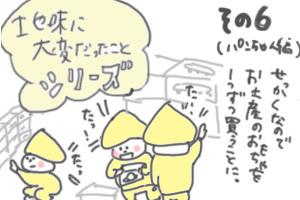 1501002プラ博地味大変パン08 のコピー.jpg