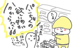 1501002プラ博地味大変パン09.jpg