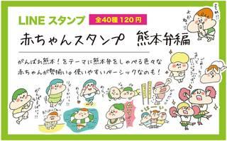 がんばれ熊本スタンプ.jpg