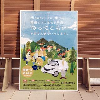 のってこらいポスター写真02.jpg