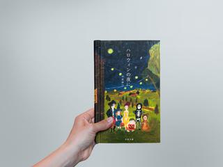 ハロウィンHardcover-Book-Hand2.jpg