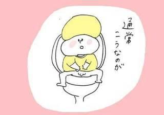 パントイレからの叫び02.jpg