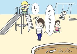 公園液体の悲劇01.png