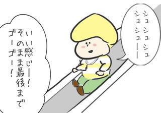 公園液体の悲劇02.png