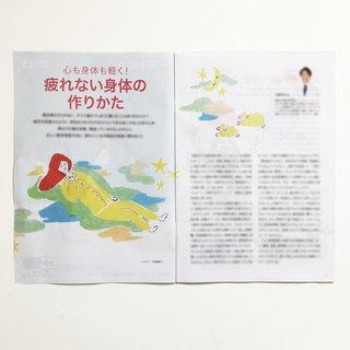 富士薬品健康通信写真01.jpg