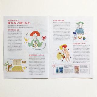 富士薬品健康通信写真02.jpg