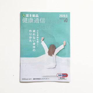 富士薬品健康通信写真表紙.jpg
