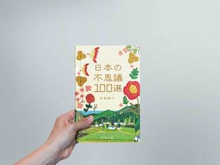 空想文庫-Book-Hand.jpg