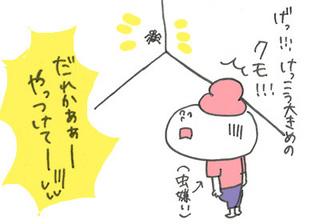 kumo01 のコピー.jpg